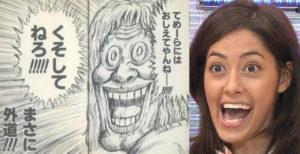 moriizumi 300x154 - 【二度見必至】有名人・芸能人の爆笑画像を淡々と並べていく