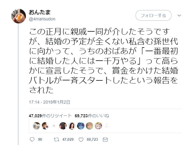 祖母「結婚したら1000万円」話題のツイッター騒動、笑撃のまとめ