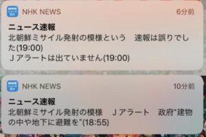 5b31d7e651501beaef80b465ef9453c2 300x200 - NHK編成ミス。「民営化しろ」の声。2018年NHK3つのミスまとめ
