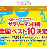 1 5 150x150 - サラリーマン川柳ベスト10発表!男女別支持率詳しくまとめ