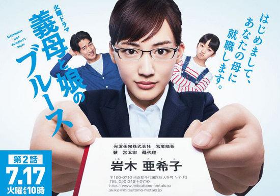 綾瀬はるか主演新ドラマで腹芸披露!女優魂にネットから称賛の声殺到、原作あらすじネタバレあり!