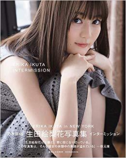 生田絵梨花の3年ぶり史上最速2nd写真集が歴史的快挙を達成!!セクシーすぎてヤバイ…渾身の傑作に「結婚して」