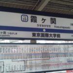 maxresdefault 150x150 - 関東の似すぎて紛らわしい酷似駅名ランキング46位までを全調査