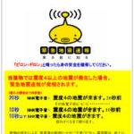 images 150x150 - 緊急地震速報の警告音に強いストレス!!「あの音が怖い」音が怖い理由を詳しく調査