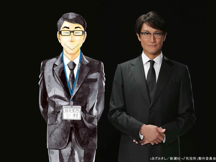 """""""死役所""""実写化!!主演に松岡昌宏が決定!放送日やネットの反応"""