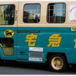 images 8 150x150 - クロネコヤマトの宅急便の隠しデザインがネットで話題!タイヤにも猫の肉球