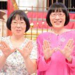 images 22 150x150 - 阿佐ヶ谷姉妹のモーニングルーティーンが大人気!!話題の動画あり